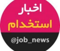 کانال استخدامی